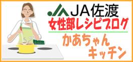 JA佐渡女性部レシピブログ「かあちゃんキッチン」